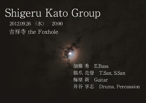 Flyer_20120926_2