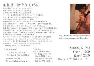 Flyer_20120926_3