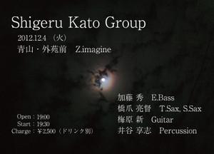 Flyer_20121204