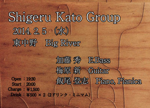 Flyer20140205