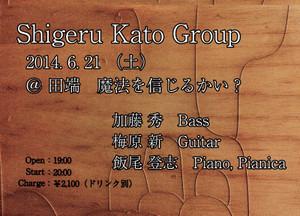 Flyer20140621